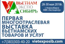 Рекордное количество гостей из Вьетнама ожидается в Новосибирске