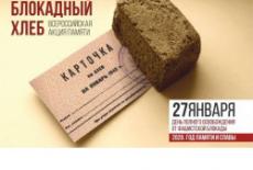 Новосибирская область присоединится к всероссийской акции памяти «Блокадный хлеб»