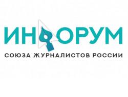 Завершается регистрация на участие в медиафоруме представителей средств массовой информации «Инфорум»