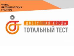 Жители региона приглашаются принять участие в тотальном тесте «Доступная среда»