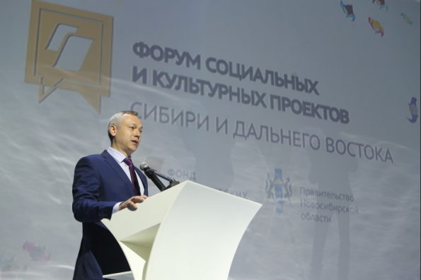 Андрей Травников поручил совершенствовать инфраструктуру поддержки социально ориентированных некоммерческих организаций