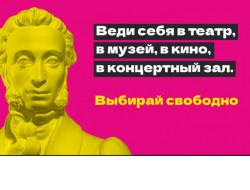 Около 200 тысяч молодых людей региона смогут бесплатно посетить театры, концерты, музеи по «Пушкинской карте»