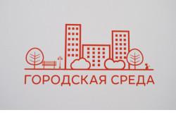 Карасук и Купино станут участниками Всероссийского конкурса лучших проектов по созданию комфортной городской среды