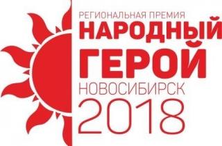 В Новосибирске назвали имена народных героев
