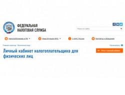 Электронным сервисом «Личный кабинет налогоплательщика для физических лиц» пользуются 700 тысяч жителей региона