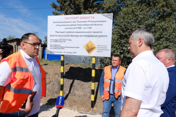 Андрей Травников в Кыштовском районе проконтролировал реализацию нацпроектов по благоустройству и дорожному строительству