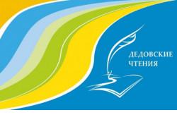 Литературно-публицистический фестиваль «Дедовские чтения» стартовал в Новосибирской области