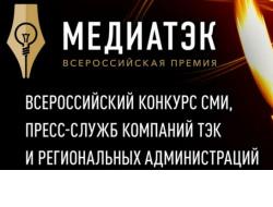 Жители региона приглашаются к участию в пятом Всероссийском конкурсе «МедиаТЭК-2019»