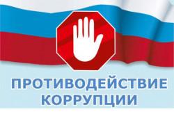 Правительство региона одобрило новую программу антикоррупционного просвещения