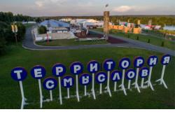 Новосибирский волонтер вошла в число лучших на Всероссийском форуме «Территория смыслов»