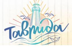 Творческие жители региона смогут принять участие в фестивале «Таврида-АРТ»