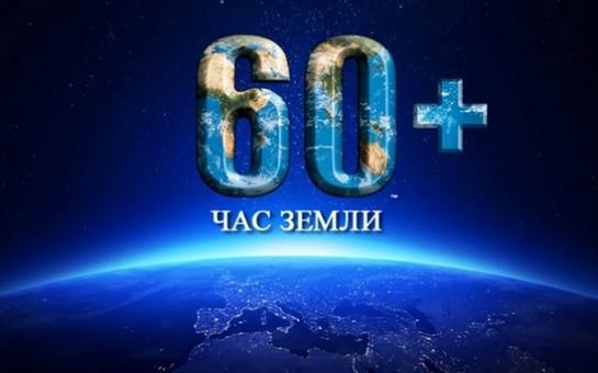 Правительство Новосибирской области призывает жителей региона поддержать акцию «Час Земли»