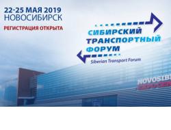 Представлена программа VIII Международного Сибирского транспортного форума