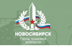 330 тысяч жителей региона отдали свой голос за право присвоения Новосибирску почётного звания РФ «Город трудовой доблести»