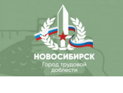 Губернатор поздравил жителей области с присвоением Новосибирску почётного звания РФ «Город трудовой доблести»