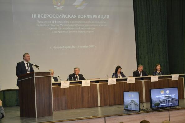 Масштабная конференция по вопросам закупок в сфере образования стартовала в Новосибирской области