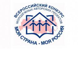Конкурс молодежных проектов «Моя страна – моя Россия» стартовал в Новосибирской области