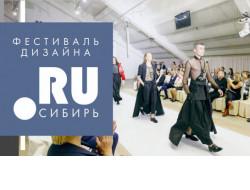 Международный фестиваль дизайна пройдет в Новосибирской области