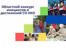 Победителей лучших практик НКО отправят на стажировку в Санкт-Петербург