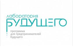 Лучший инновационный бизнес-проект будет выбран в Новосибирской области