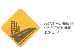 На реализацию проекта «Безопасные и качественные дороги» в 2018 году Новосибирская область получит 1 млрд рублей