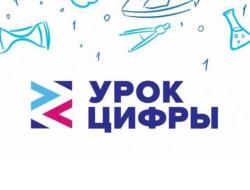 При поддержке Правительства региона для новосибирских школьников провели «Урок цифры»