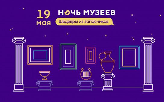 Более 70 уникальных площадок представят новосибирцам во время акции «Ночь музеев-2018»
