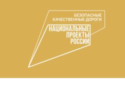 На федеральном уровне одобрена заявка Правительства региона на дополнительное финансирование нацпроекта БКАД