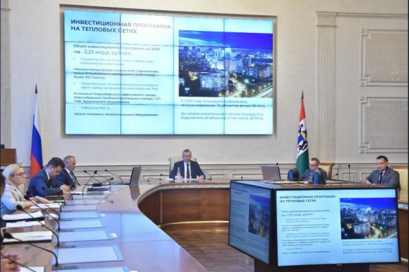 Губернатор Андрей Травников рассмотрел вопросы развития теплосетевого комплекса Новосибирской области