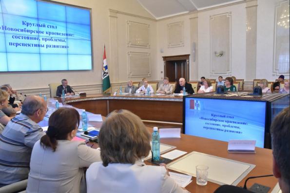 Андрей Травников одобрил идею создания Сибирского краеведческого общества