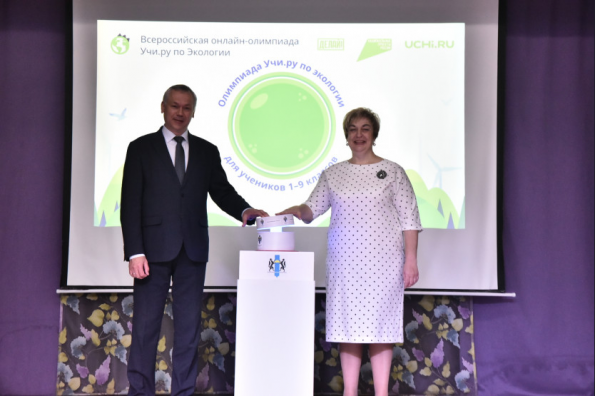 Глава региона дал старт Всероссийской экологической онлайн-олимпиаде в Новосибирской области