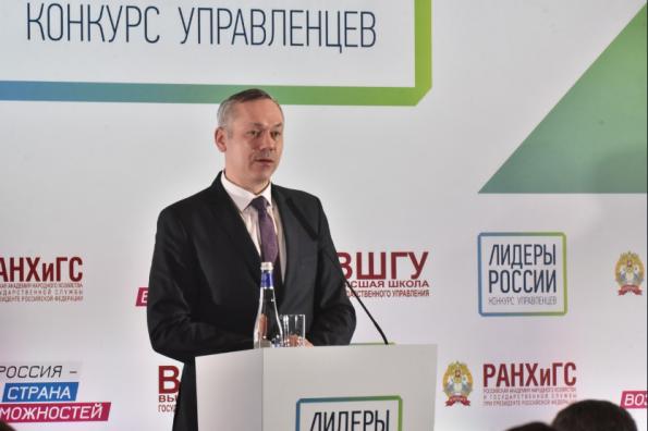 Андрей Травников: Конкурс «Лидеры России-2019» позволит пополнить команду управленцев и всей России, и каждого региона