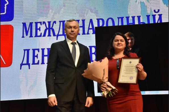 Андрей Травников принял участие в торжественном собрании, посвященном Международному дню инвалидов