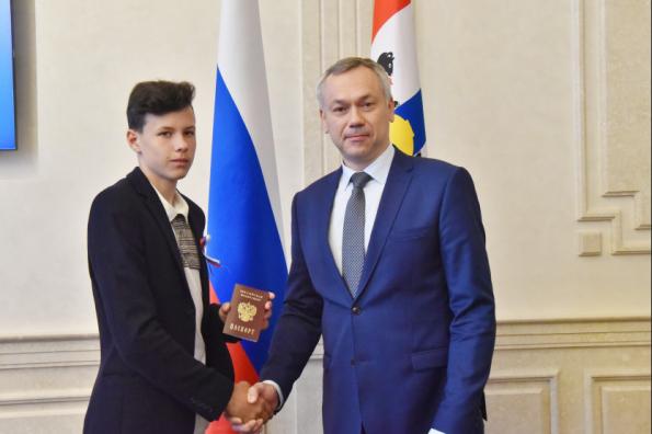 Губернатор Андрей Травников вручил паспорта юным новосибирцам