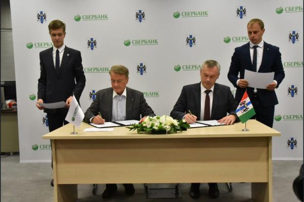 Андрей Травников и Герман Греф подписали Соглашение о сотрудничестве Новосибирской области и Сбербанка России
