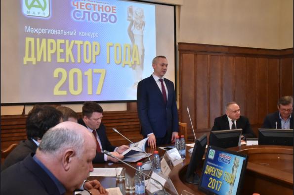 Андрей Травников вручил награды победителям межрегионального конкурса «Директор года. Предприятие года»