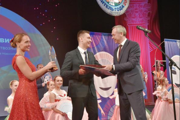 Андрей Травников наградил победителя XXVI регионального конкурса «Учитель года-2019»