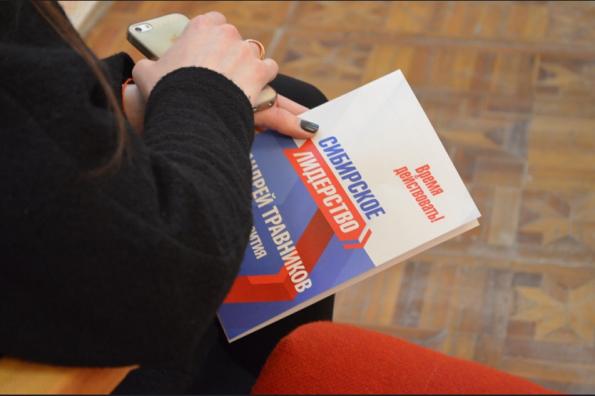 Продолжается сбор предложений жителей региона в Стратегию социально-экономического развития области «Сибирское лидерство»