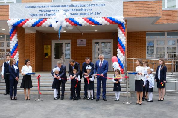 Андрей Травников поздравил всех новосибирцев с началом учебного года