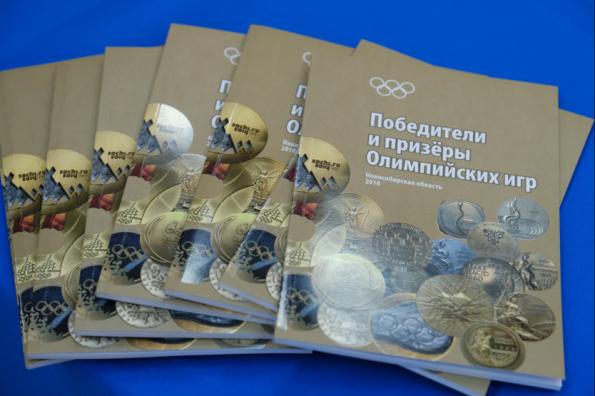 Презентован первый в истории буклет, посвященный олимпийским призерам Новосибирской области