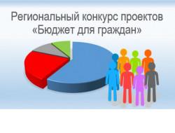В Новосибирской области награждены победители пятого регионального конкурса «Бюджет для граждан»