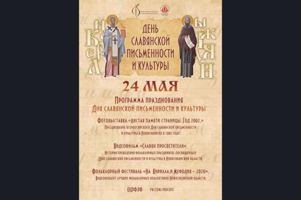 День славянской письменности и культуры в Новосибирской области пройдет в режиме онлайн