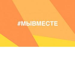 Добровольцев из Новосибирской области приглашают присоединиться к марафону #МЫВМЕСТЕ