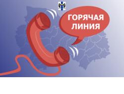«Горячая линия» по вопросам профилактики ВИЧ организована в Новосибирской области