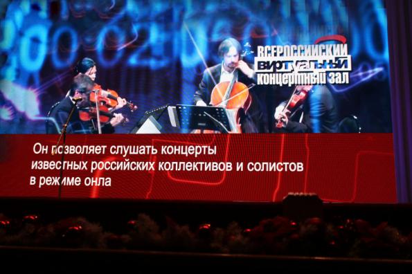 Первый виртуальный концертный зал открылся в Новосибирской области