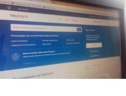 Новосибирская область стала первой в стране по показателю использования электронных госуслуг