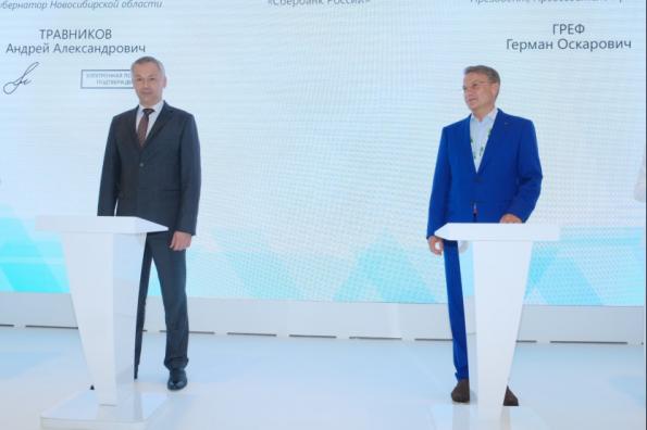 Сбербанк заключил соглашение о сотрудничестве с Правительством Новосибирской области