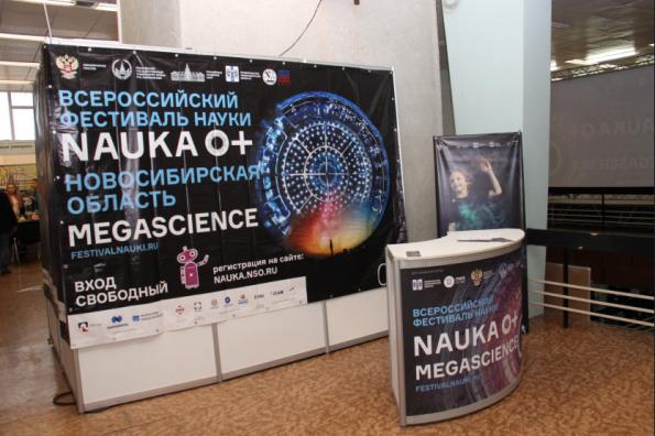 Более 2 000 человек посетили интерактивную выставку научных достижений в Новосибирской области