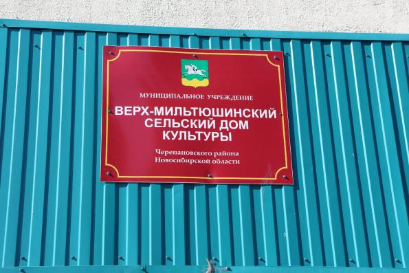 СХПК «Мильтюшихинский» Черепановского района