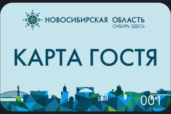 Туристы региона смогут воспользоваться картой гостя Новосибирской области